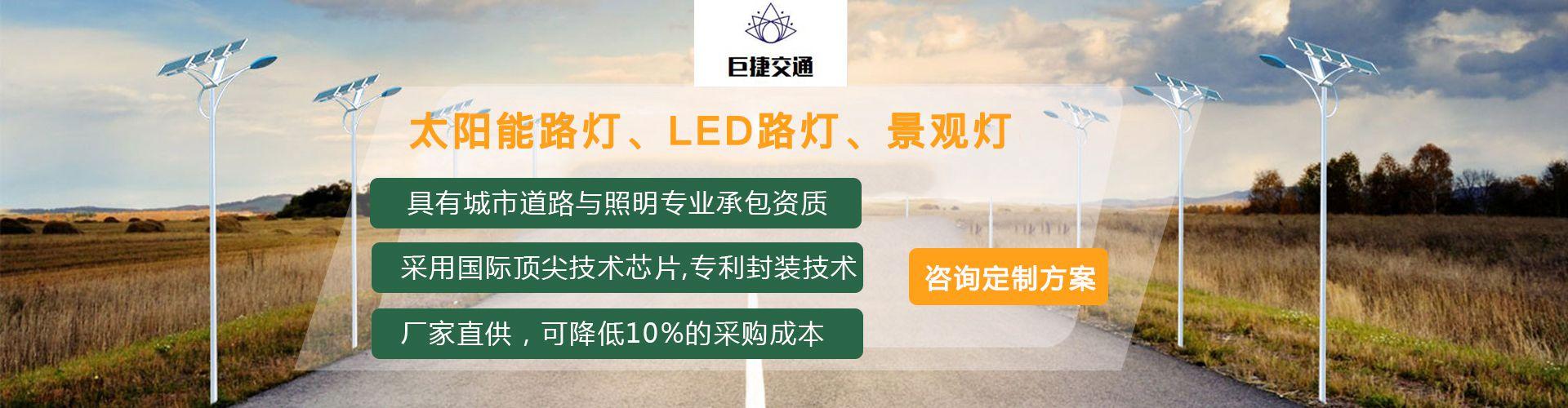 扬州巨捷交通工程有限公司