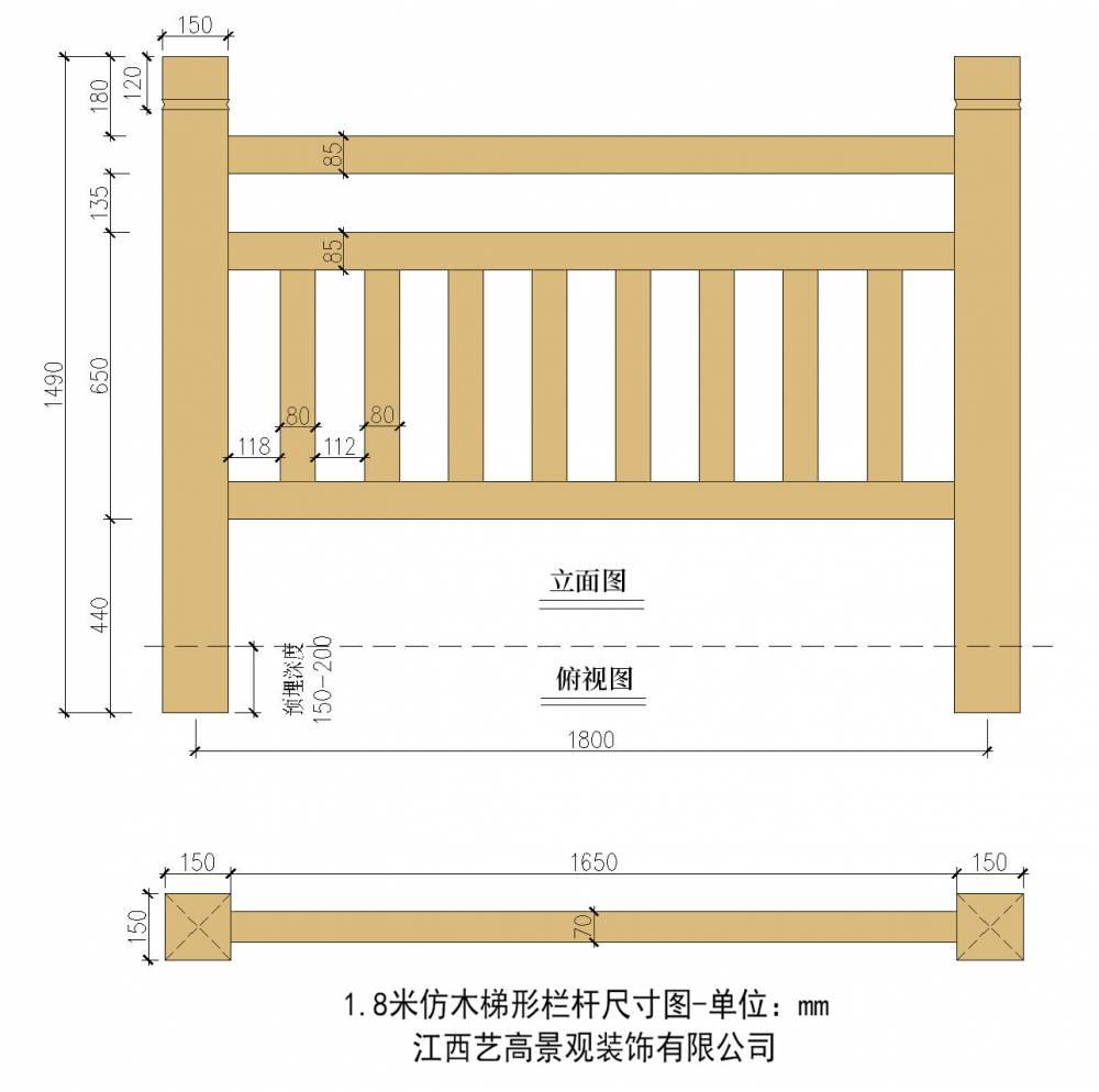 1.8米仿木梯形栏杆尺寸图