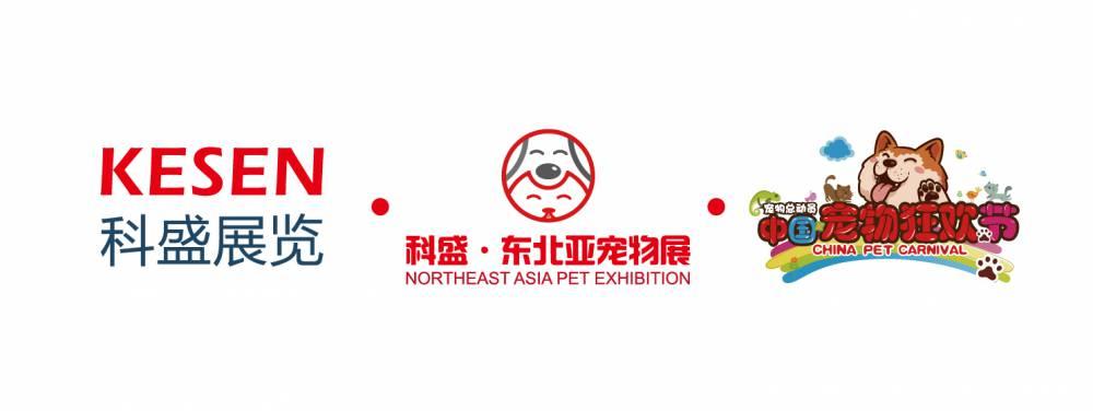 2020第五届·东北亚(沈阳)宠物用品展览会