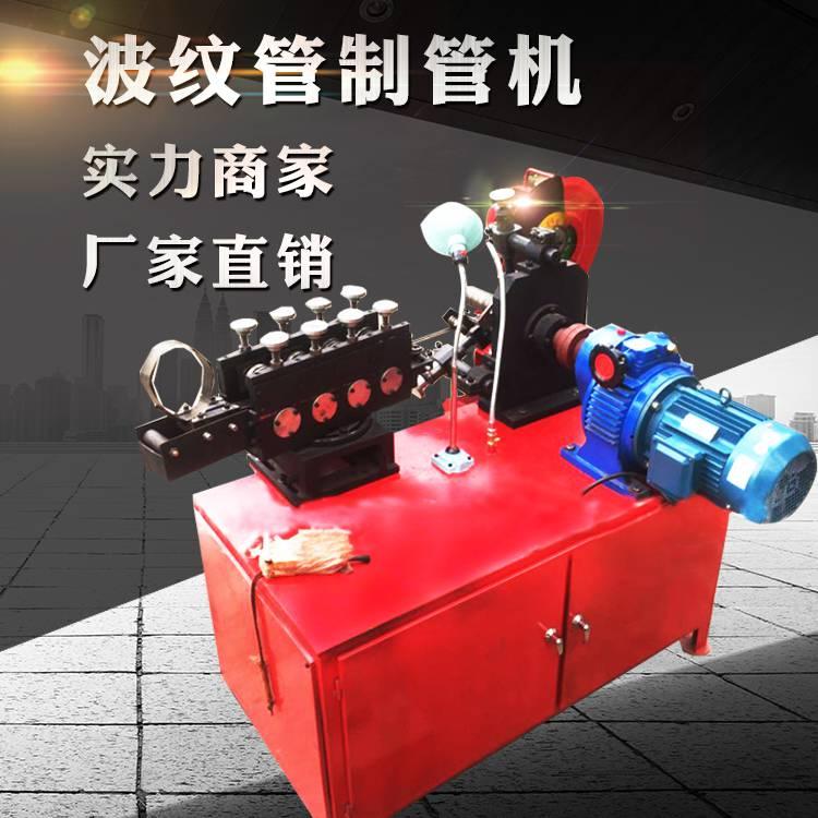 金属波纹管制管机 预应力波纹管制管机 螺旋管成型机厂家直销