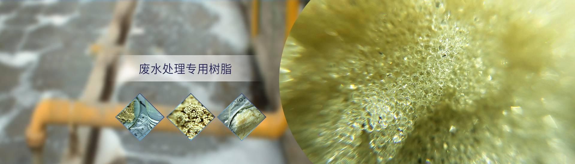 废水处理树脂
