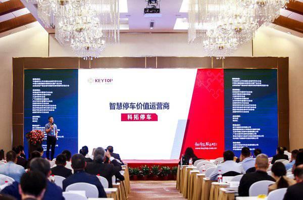 科拓受邀出席2019中国停车产业高峰论坛 共论智慧停车发展大局