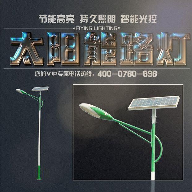 福建太阳能路灯厂家为广大客户提供优质的LED照明产品