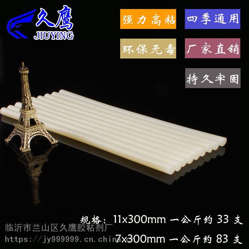 杭州久鹰热熔胶棒加强粘度四季通用哪家强