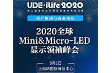 2020全球Mini&Micro-LED显示***峰会