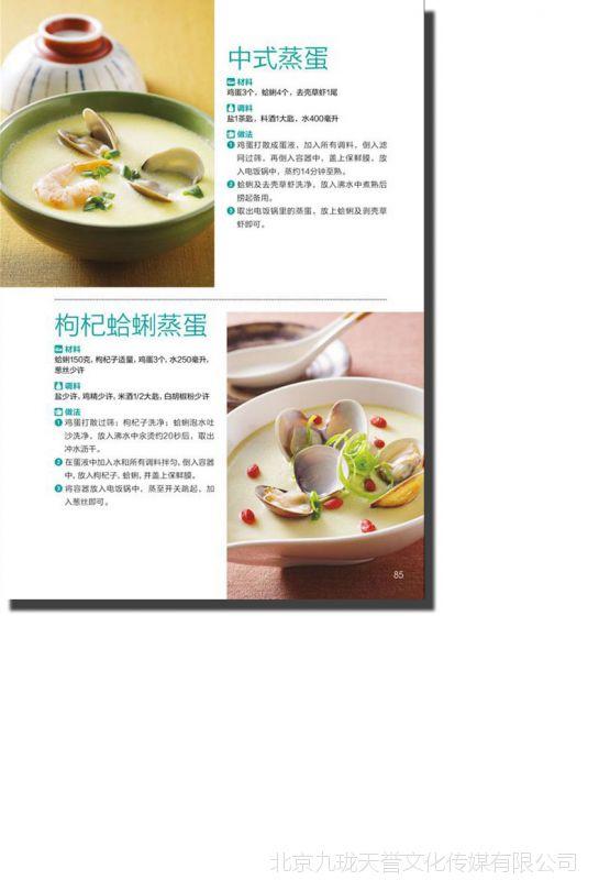 家常菜v营养一本就够(食在好吃)三餐营养搭配家帝王蟹蟹膏能吃吗图片