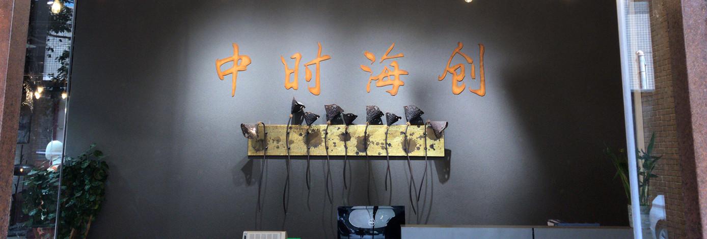 广州中时海创服饰有限公司