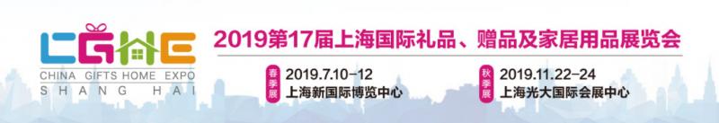 2019中国上海秋季礼品展