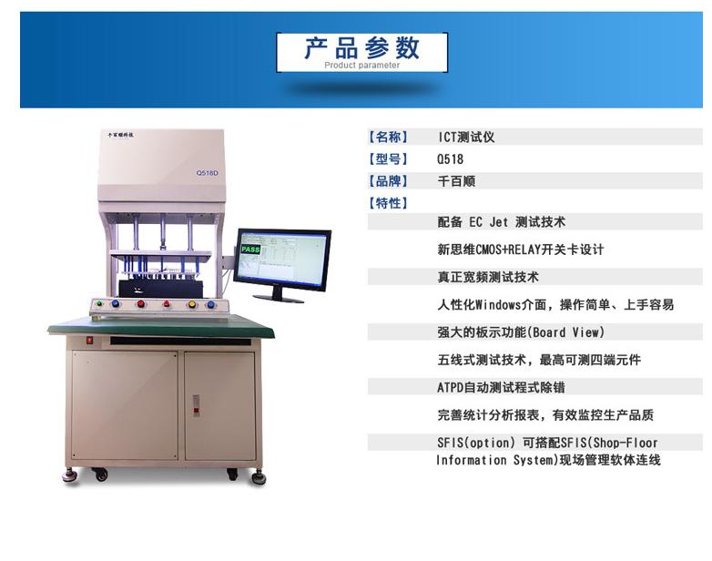 ict测试机电路板元件检测设备 价格实惠 千百顺科技ict设备