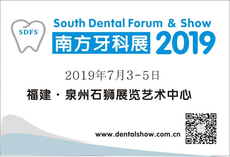 SDFS 2019南方牙科展--第七届南方(福建)口腔医学大会暨南方牙科器械与耗材展览会
