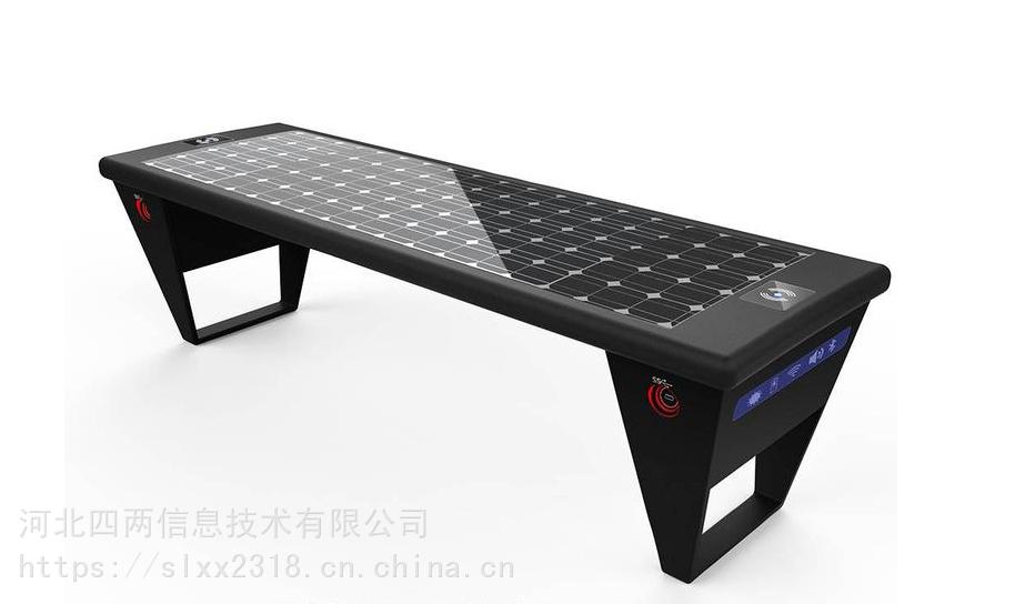 四兩科技太陽能座椅、休閑椅、戶外座椅