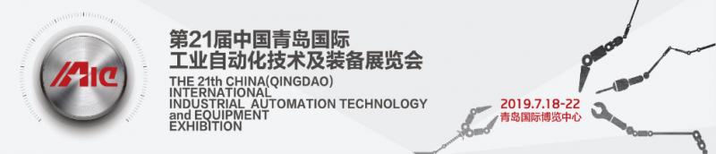 2019年第二十一届青岛国际自动化技术及设备展览会