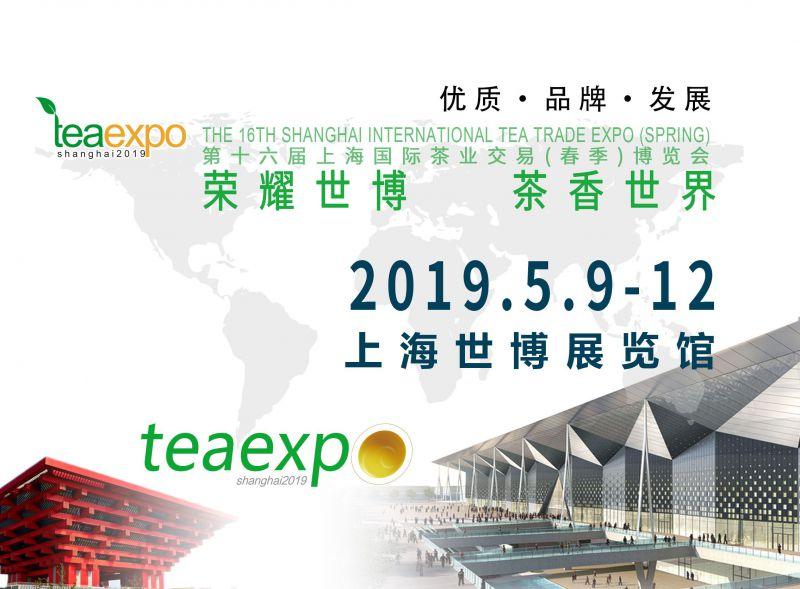 2019第十六届上海国际茶业交易(春季)博览会