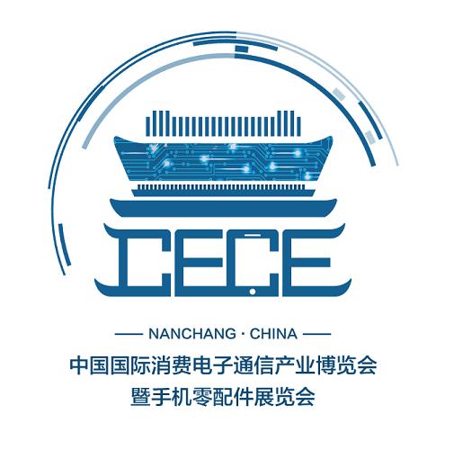 2018年首届中国国际消费电子通信产业博览会暨手机零配件展览会