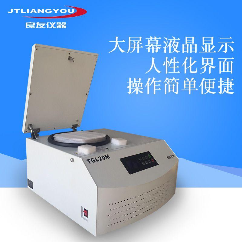 TGL20M高速冷冻离心机 角式大容量
