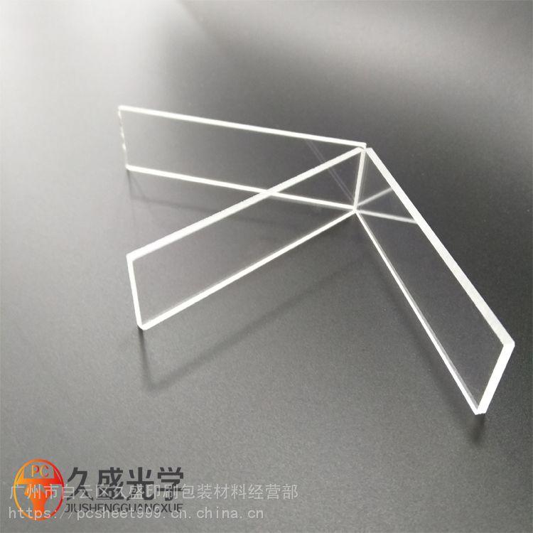 厂家直销日本三菱光学级pc板双面硬化高透明pc板防指纹抗冲击