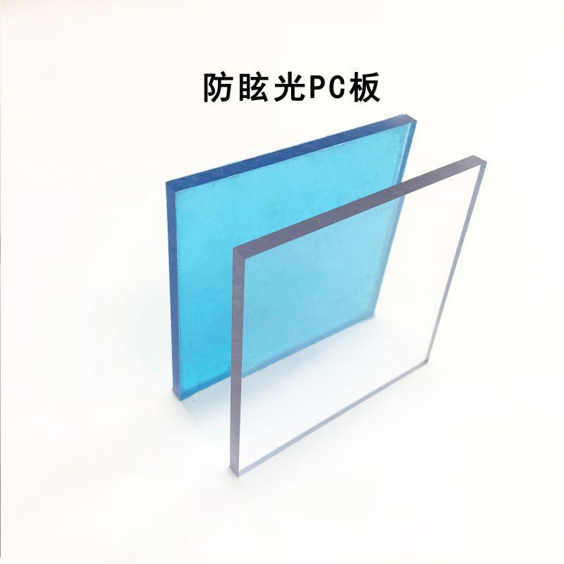 厂家直销防眩光PC板,防眩光PC板1.0MM,AG防眩光磨砂PC板