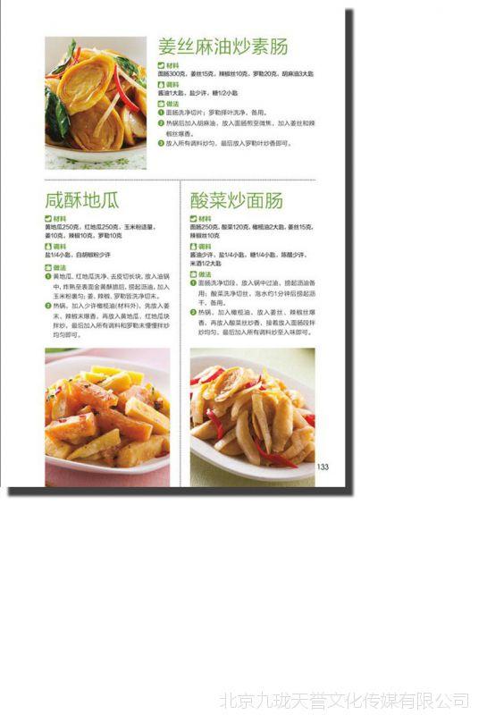 家常菜v食谱一本就够(食在好吃)三餐食谱搭配家沙瓦朗营养图片