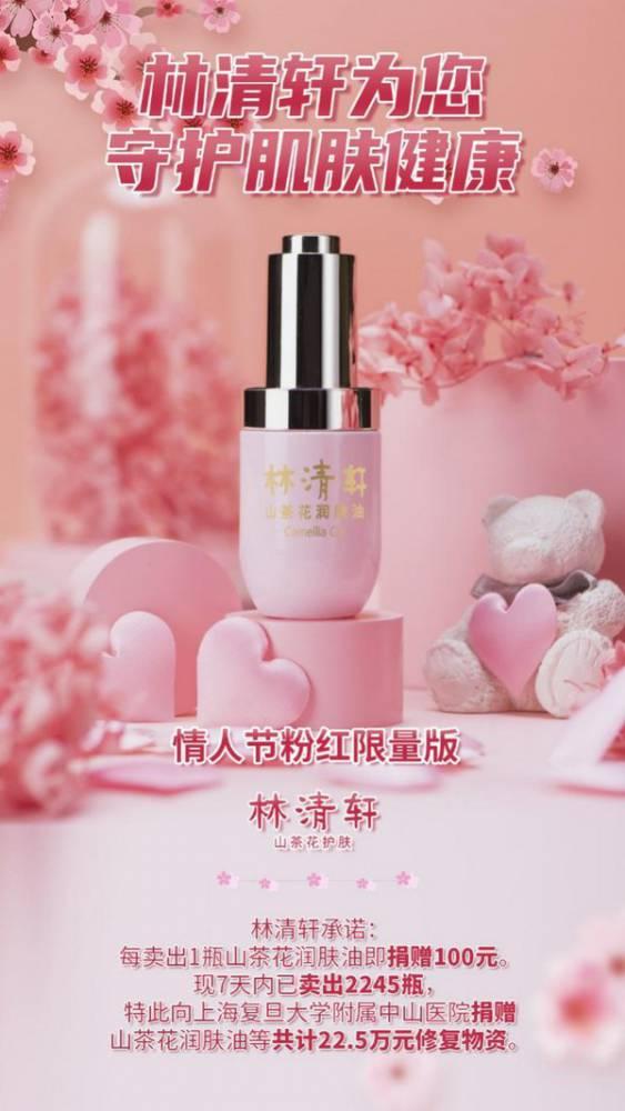 林清轩旗舰修复产品 -- 山茶花润肤油粉色限量款
