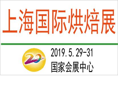 2019上海国际烘焙展览会