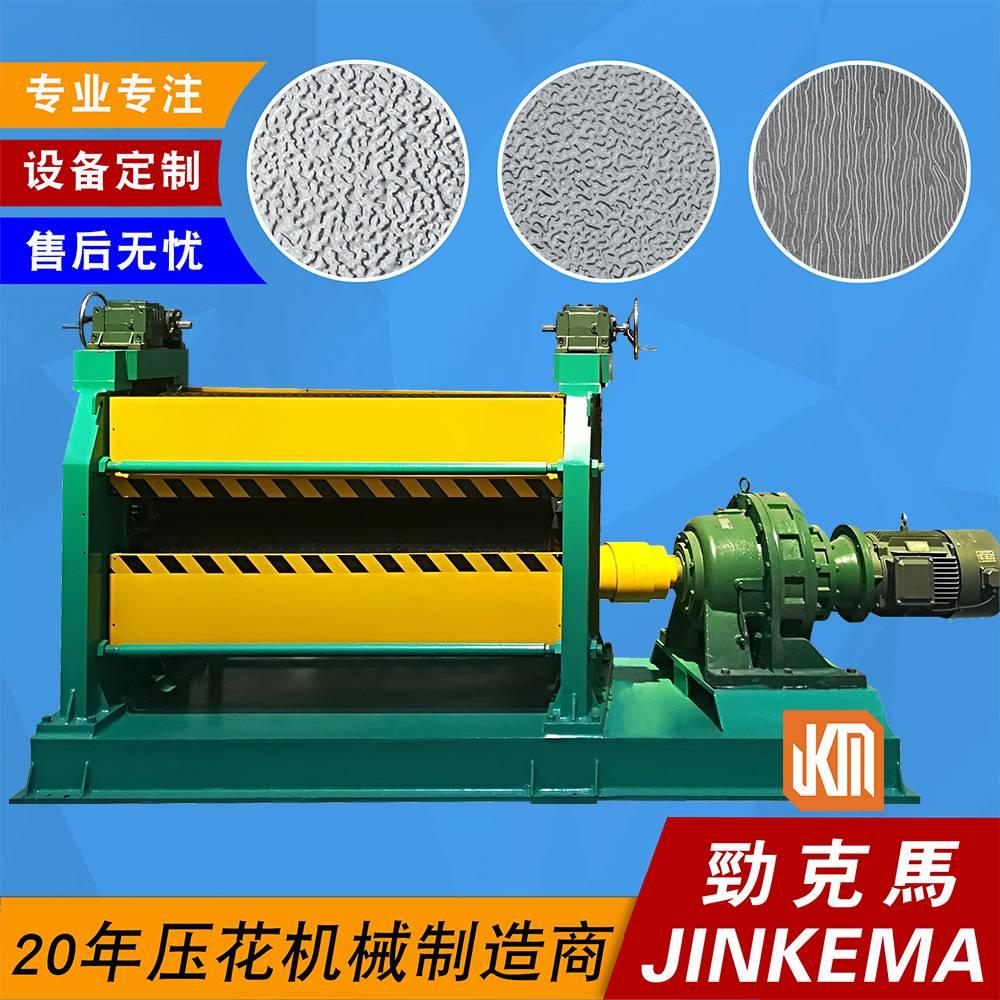 铝板压纹压花机 花纹可设计定制 质量保证 劲克马机械