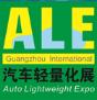 2019广州国际汽车轻量化展览会