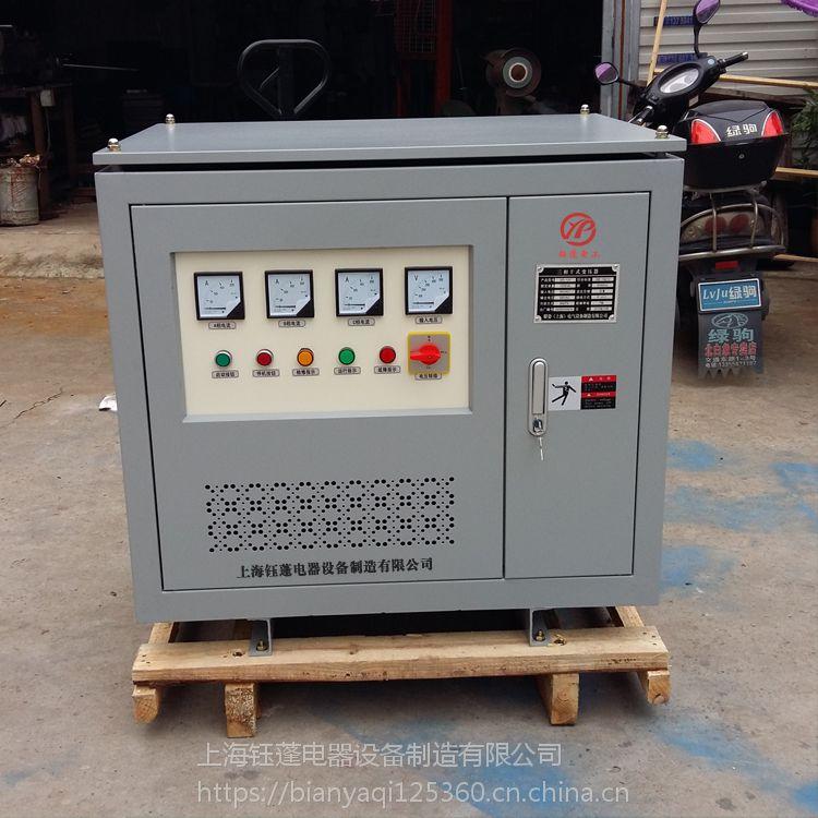 上海钰蓬供应0SG-55KVA三相自耦变压器380/220国外设备输入3相380V 输出3相220V
