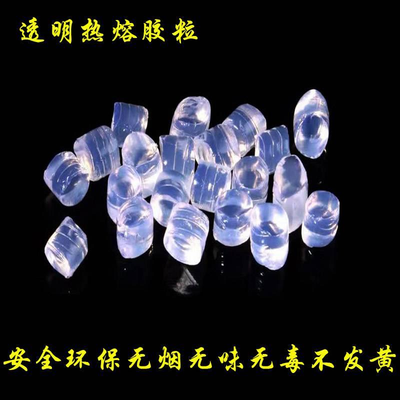 熱熔膠粒環保透明熱熔膠粒