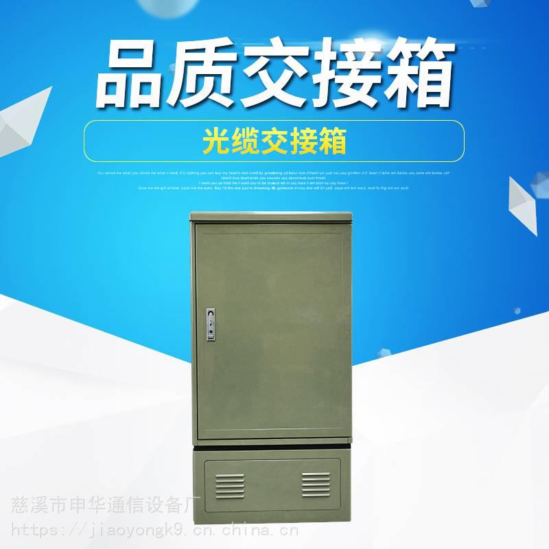 SMC576芯交接箱厂家直销