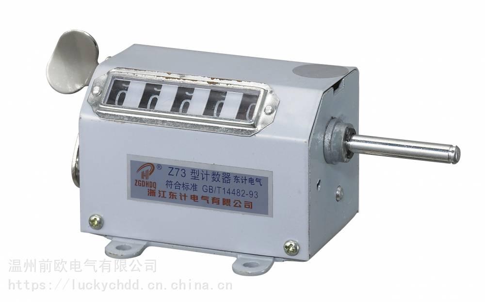 Z73 D70 转速表 机械计数器那个厂家有生产