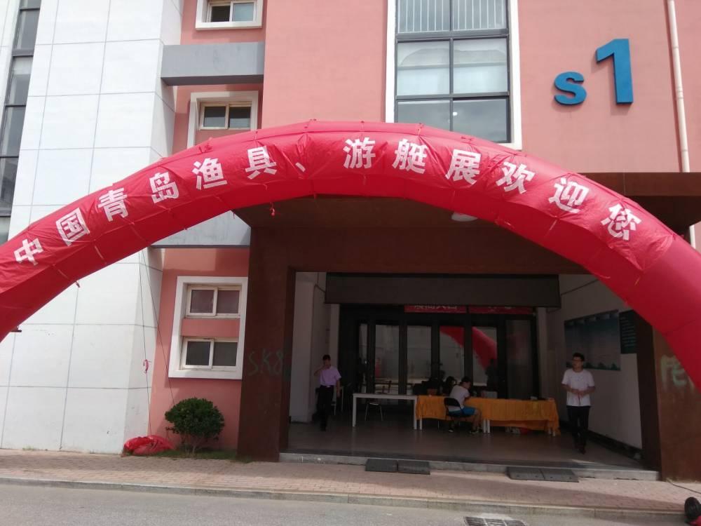 2019第二届中国青岛渔具户外用品展览会