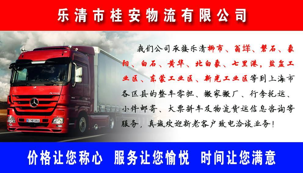 乐清柳市到上海物流直达专线