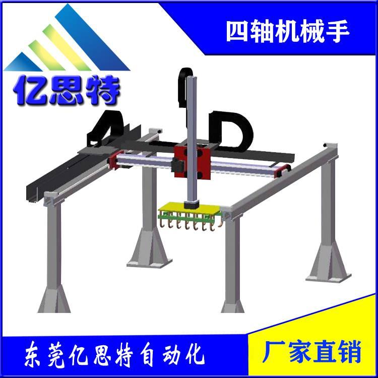 东莞亿思特四轴桁架机械手四轴机械手生产厂家直销机械臂工业机械手