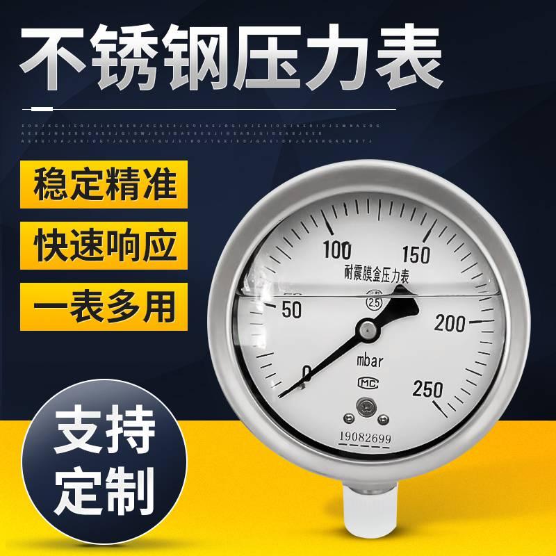 不锈钢膜合压力表 真空压力表