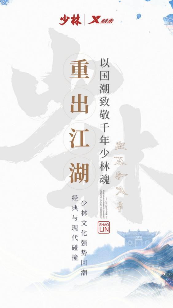 特步X少林:以国潮致敬千年少林