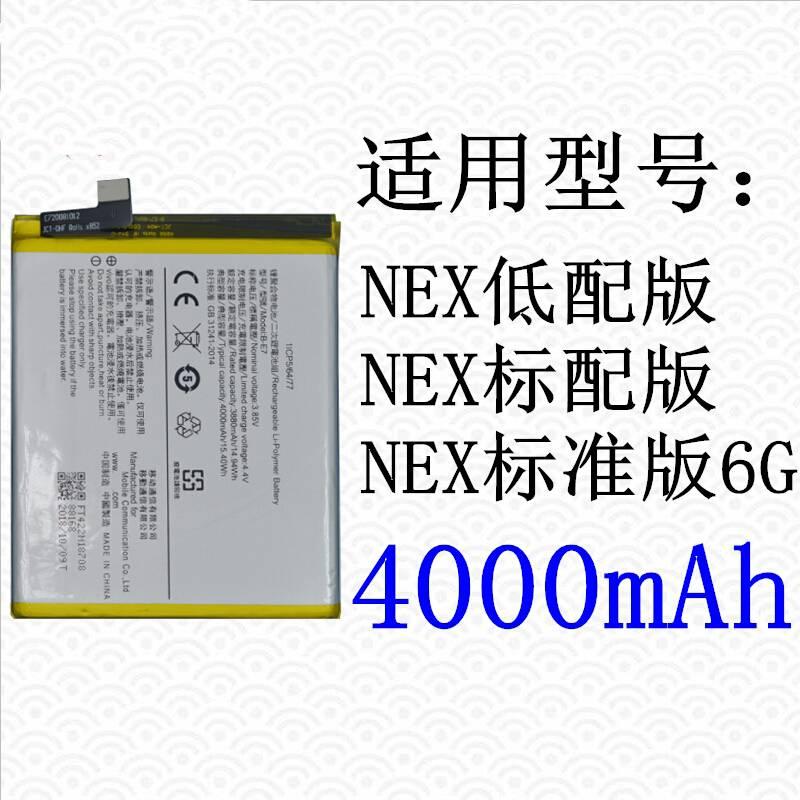 适用于vivoNEX手机电池 VIVOB-E7电池 VIVOB-E6旗舰版手机锂电池