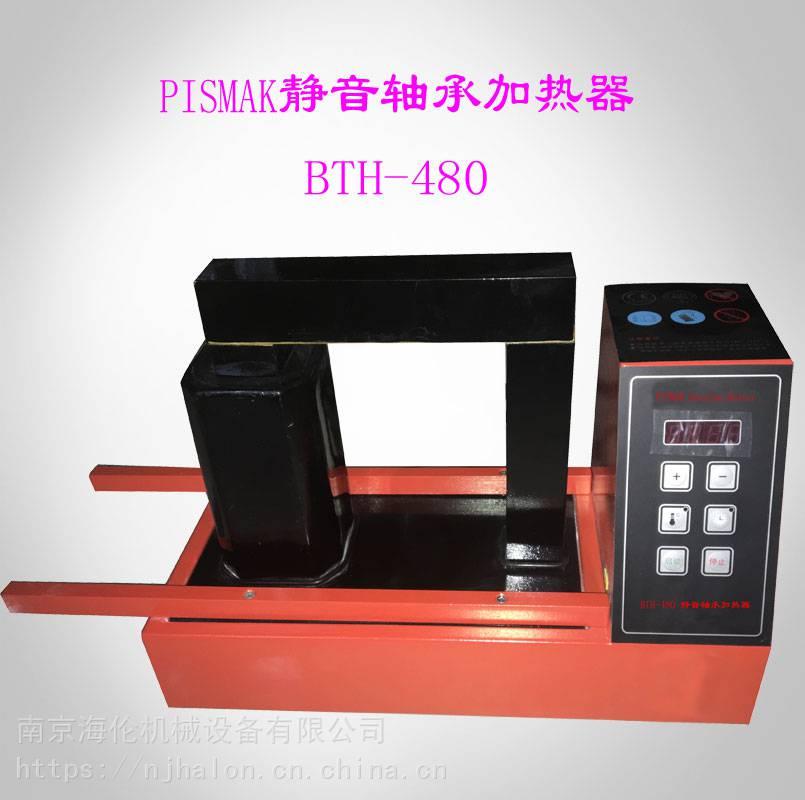 供给PISMAK贝斯曼高性能静音BTH-480轴承加热器