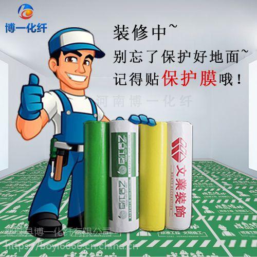 地板保护膜 焦作厂家 多少钱一平方