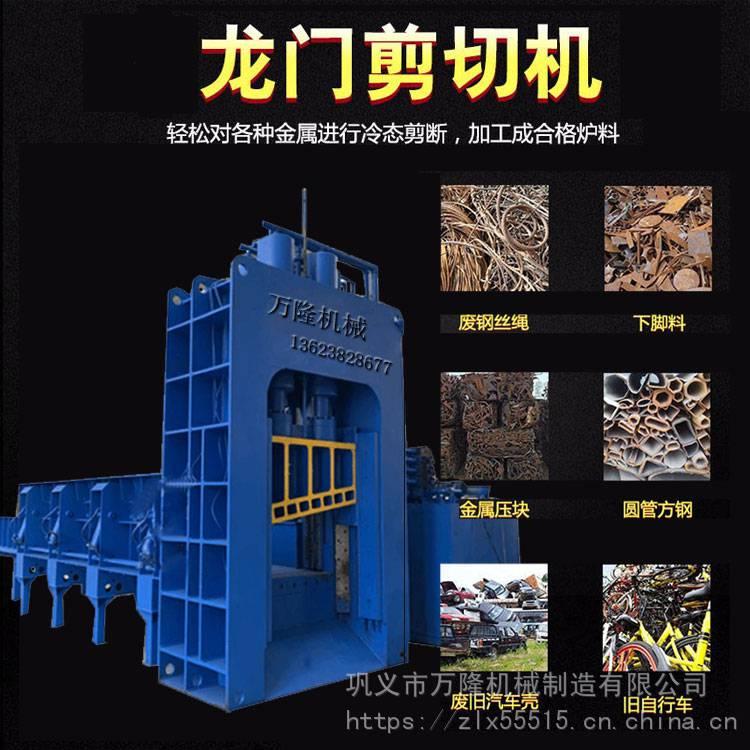 全自动废金属液压切断机400吨-1250吨龙门式剪切机