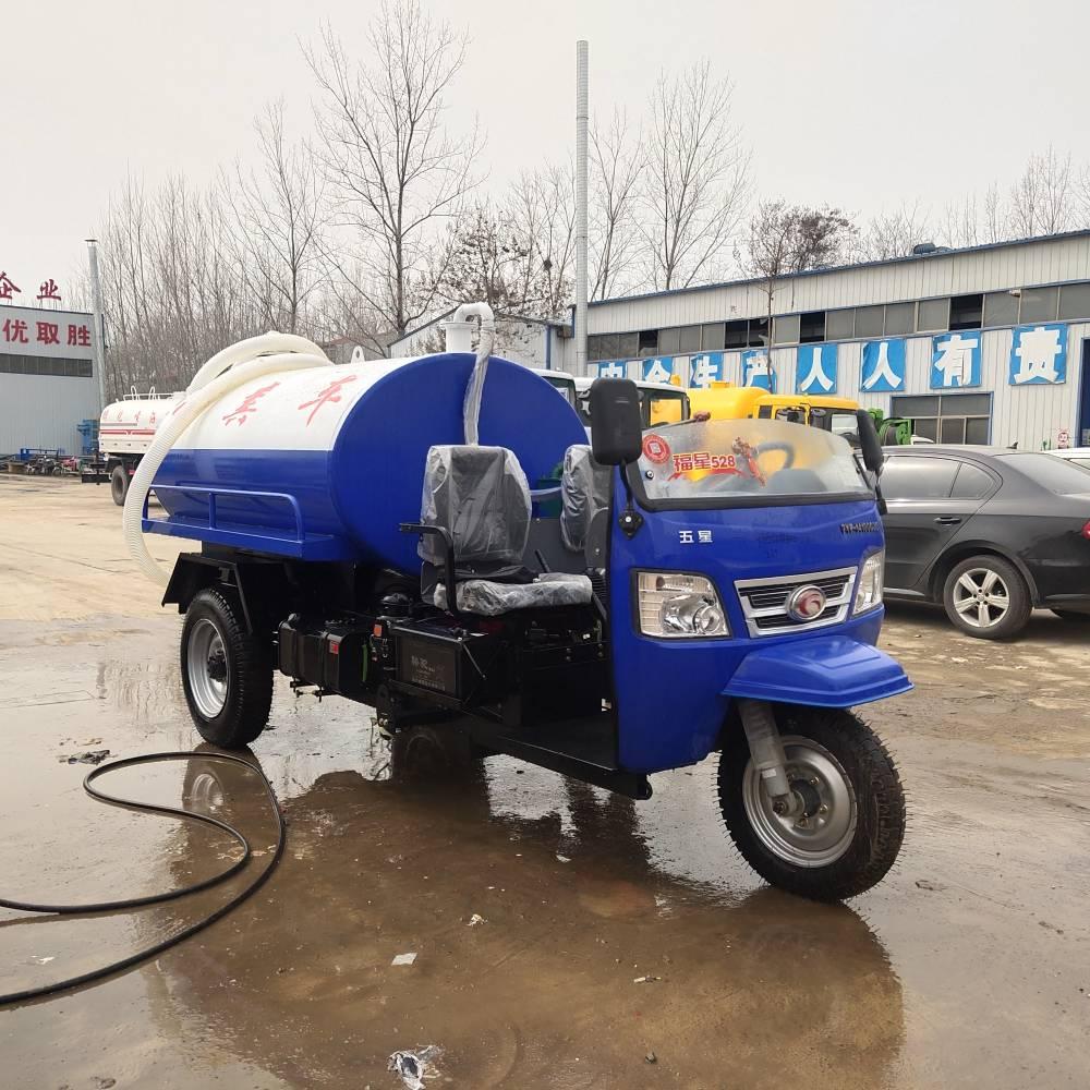 河南供应三轮吸粪车 农厕改造体系小型抽粪车 清理沼气池 吸粪车价格型号