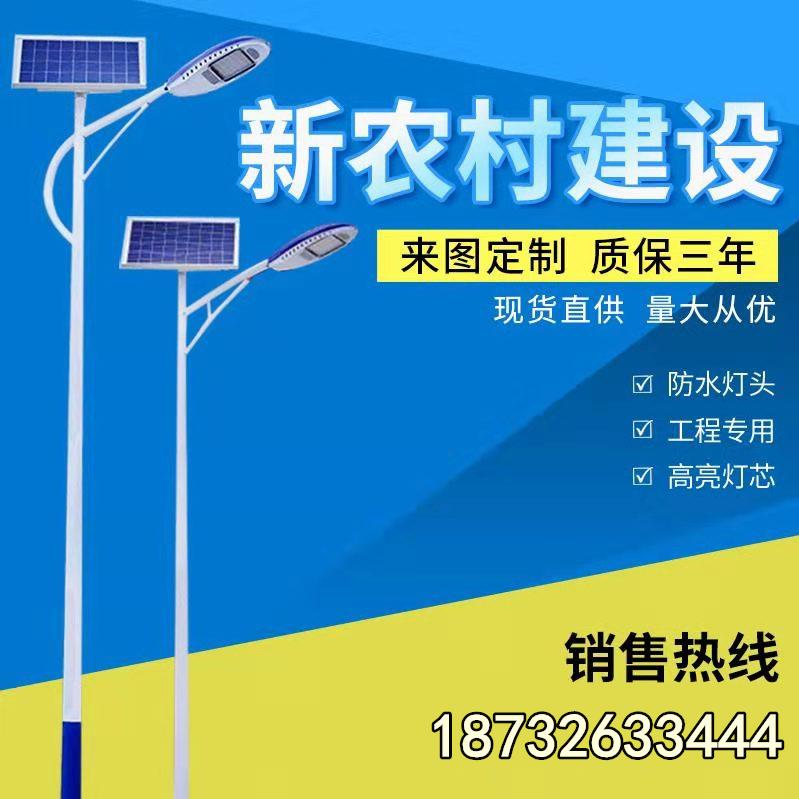 太陽能路燈的安裝實拍視頻