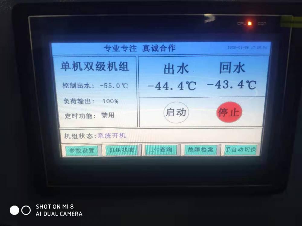低温螺杆式冷水机试机视频