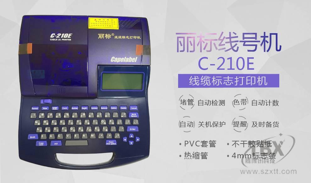 丽标线缆印字机C-210E号头印字机