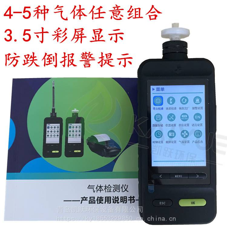 陕西第三方环境监测气体检测仪 KYS-6000型甲醛超高报警仪