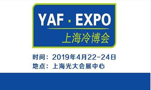2019第八届上海国际制冷空调及新风系统展览会