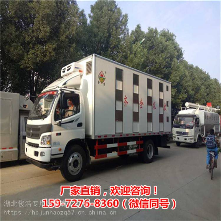 9米6大型生猪运猪车新型畜牧液压式带喂食淋浴分栏活禽运输车
