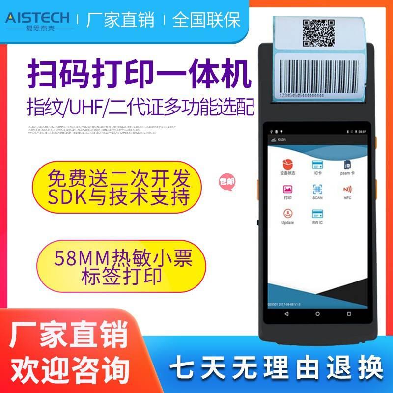 NF5501高频NFC安卓二维码手持PDA热敏标签不干胶打印58MM手持终端