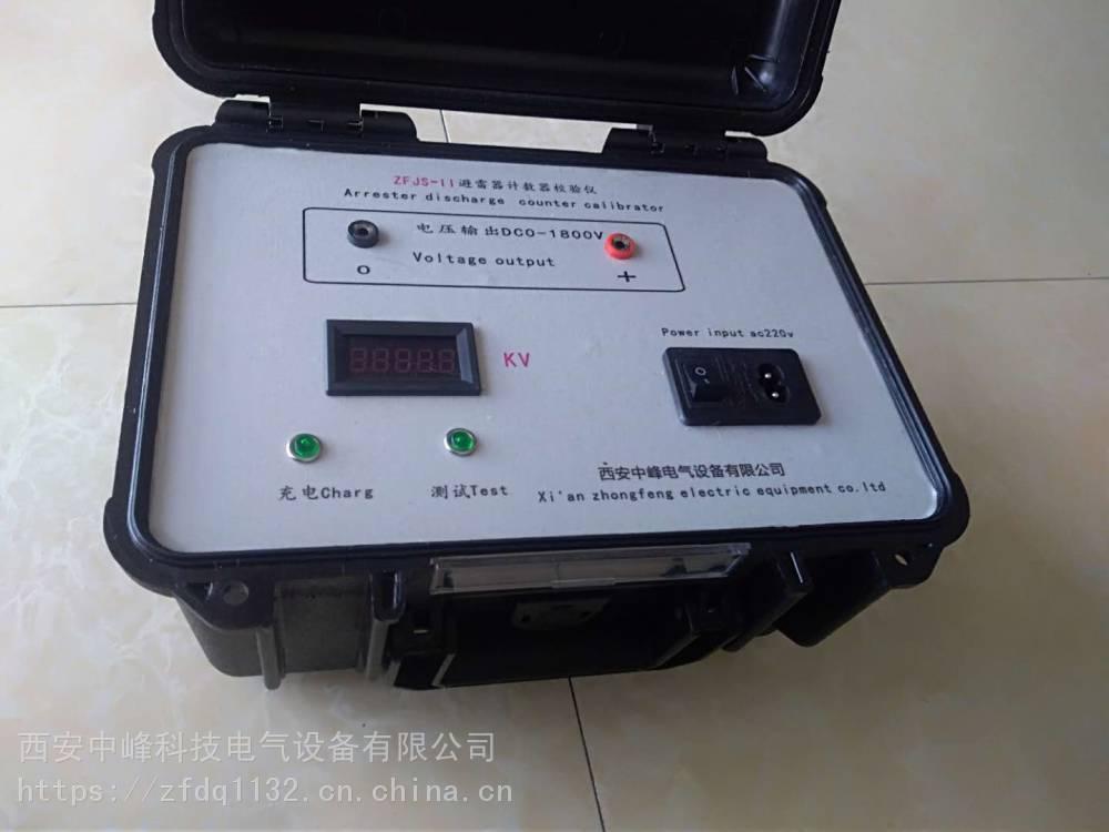 西安中峰避雷器计数器测试仪