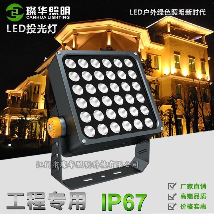 16W/24W/36W/54W方形大功率高档投光灯生产