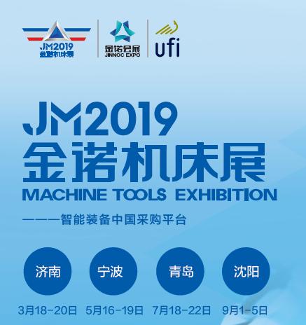 2019第15届中国模具之都博览会(宁波机床模具展)